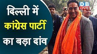Delhi में Congress पार्टी का बड़ा दांव | वृद्धावस्था, विधवा-दिव्यांगों के लिए किया ऐलान | #DBLIVE