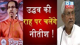 Uddhav Thackeray की राह पर चलेंगे नीतीश ! | Prashant Kishor की चेतावनी से बढ़ी BJP की चिंता |#DBLIVE