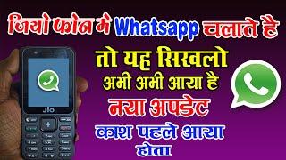 जियो फ़ोन में आया whatsapp का नया अपडेट 2019 एक मिनट देखलो Latest Video - By Mobile Technical Guru