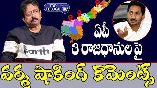 Ram Gopal Varma Shocking Comments On AP 3 Capitals | CM Jagan | Visakhapatnam | Top Telugu TV