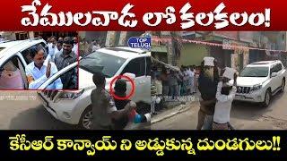 వేములవాడ లో కలకలం! | Youngers Stops CM KCR Convoy in Vemulawada | Top Telugu TV
