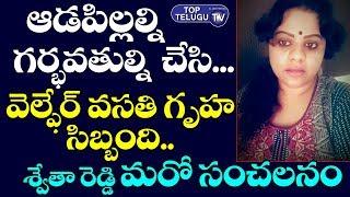 Swetha Reddy Reveals Sensatinal Secretes About Welfare Hostel Girls | Telangana News | Top Telugu TV
