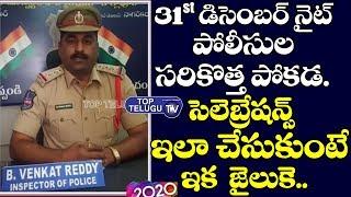 CI Venkat Reddy Speech About Rules On 31st December Night | New Year Celebrations 2020 | Telangana