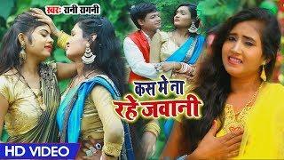 #Rani Ragini का सबसे हिट(VIDEO) धोबी गीत 2020   #कस में ना रहे जवानी   Kas Me Na RaheJawani   New