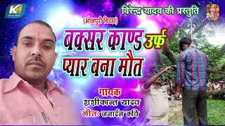 #रुला देने वाला बिरहा - Shashikant Yadav - बक्सर काण्ड उर्फ प्यार बना मौत - Bhojpuri #Birha 2020.