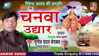 आ गया #सुनील यादव केराकत  का 2020 का सबसे बड़ा हिट #बिरहा,चनवा उघार,Bhojpuri Virha