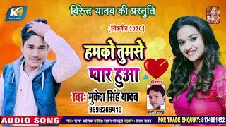 Mukesh Yadav Ka  Hit Geet हमको तुमसे प्यार हुआ  नया साल में -  Bhojpuri New Song 2020