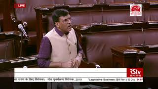 Introducing The Recycling of Ships Bill, 2019 in Rajya Sabha