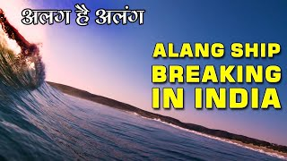 Alang Ship Breaking In India