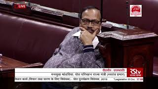 "Reply on ""The Recycling of Ships Bill, 2019"" in Rajya Sabha"