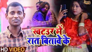 खटउर में रात बितावे के Kataur M Raat Bitawe ke - Full HD Video | Karan Maurya | Super Hit Song 2019