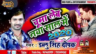चूमा लेब नया साल में - Dablu Singh Deepak - Chuma Leb Naya Saal M - Happy New Year Song 2020