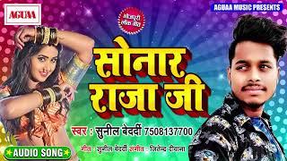 आ गया Sunil Bedardi का सुपरहिट Song - सोनार राजा जी - Sonar Raja Jee - Superhit Bhojpuri Song