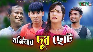 মর্জিনার দুধ ছোট | Morzinar Dud Choto | Chikon Ali | Jeki | Bizli | Bangla New Comedy Natok || 2019