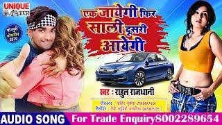 Rahul Rajdhani का  New Hindi Song - एक जायेगी फिर साली दूसरी आयेगी  - New Bhojpuri Songs 2020