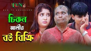 চিকন আলীর বউ বিক্রি | Chikon Alir Bow Bikri | Chikon Ali | Saymoli | Bangla New Comedy Natok