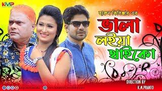 ভালা লইয়া থাইকো | Vala Loiya Thaiko | Harun Kisinger | Urmi | Sohel | Bangla New natok || 2019