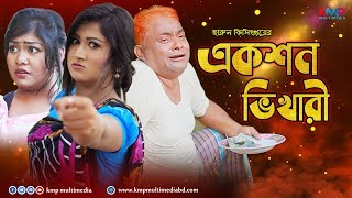 একশন ভিখারী | Action Vikhari | Bangla New Natok | Harun Kisinger And Urmi Akter New Natok