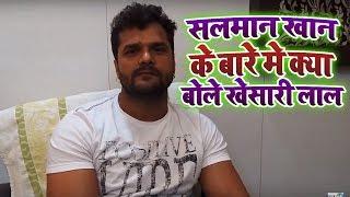 #Khesari Lal Yadav - Interview - #सलमान खान के बारे में बोले खेसारी लाल - #Big Boss - Kapil Sharma