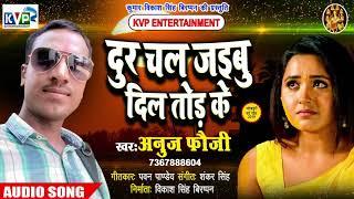 दूर चल जइबू दिल तोड़ के #Anuj Fauji का दर्द भरा #Bhojpuri #Sad_Song - 2019