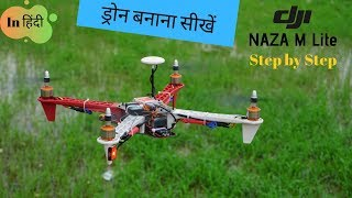 How to make Quadcopter Drone with DJI naza M lite | Indian LifeHacker