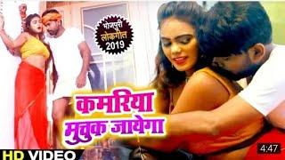 #Tufani Lal Yadav का New #Video कमरिया मुचुक जाएगा।। tufani lal yadav ka new video song