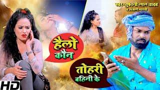 #तोहरा #बहिनी के #Hello Kon #Tufani Lal Yadav #funny #video #Tohra Bahini Ke 2020 ka new Dhamaka