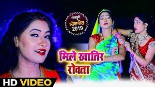 HD VIDEO SONG - मिले खातिर रोवता - Pratibha Pandey - Mile Khatir Rowata - New Bhojpuri Song 2019