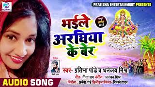भईले अघरिया के बेर - Bhaile Araghiya Ke Ber - Pratibha Pandey , Dhananjay Mishra | Chhath Song