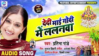 देदी माई गोदी में ललनवा - Pratibha Pandey - Dedi Maai Godi Me Lalanawa | Chhath Bhojpuri Song