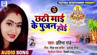छठी माई के पूजन होई - Pratibha Pandey - Chhathi Maai Ke Pujan Hoi | Chhath Bhojpuri Song