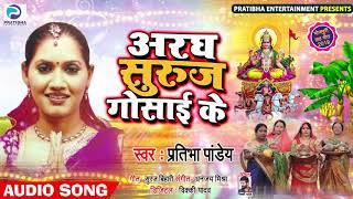 अरघ सुरुज गोसाई के - Pratibha Pandey - Aragh Suruj Gosai Ke | Chhath Bhojpuri Song