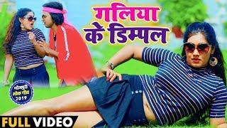 #Video - गालिया के डिम्पल - Galiya Ke Dimpal - Pratibha Pandey | New song