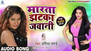 #Bhojpuri Hot Song - मारता झटका जवानी - Marta Jhatka Jawani - Pratibha Pandey
