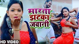 #VIdeo - Bhojpuri Video Song - मारता झटका जवानी - Marta Jhatka Jawani - Pratibha Pandey
