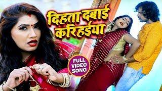 दिहता दबाई करिहैंया - Dihata Dabai Karihainya - #Pratibha Pandcey - Super Hit Bhojpuri Song 2019