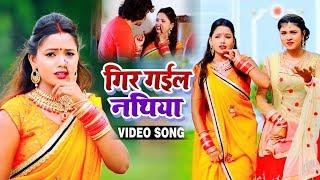 #Video Song - गिर गईल नथिया - Pratibha Pandey - Geer Gail Nathiya - Bhojpuri Songs 2020 New