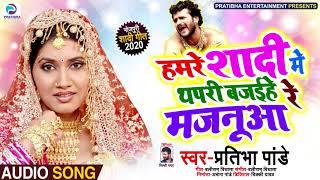 #विवाह गीत - हमरे शादी में थपरी बजइहे रे मजनुआ - Pratibha Pandey - Bhojpuri Vivah Geet New
