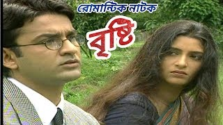 """রোমান্টিক নাটক ॥ বৃষ্টি ॥ Bangla romantic Natok """"Brishty"""""""