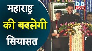 महाराष्ट्र की बदलेगी सियासत | Aditya Thackeray take oath as Maharashtra minister