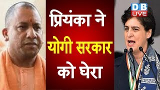 Priyanka Gandhi ने योगी सरकार को घेरा | Priyanka Gandhi press confrence | Priyanka Gandhi news