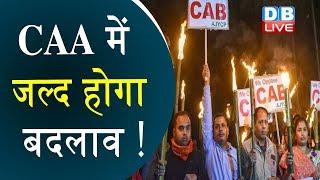CAA में जल्द होगा बदलाव! |  Vice President M Venkaiah Naidu ने CAA में बदलाव के दिए संकेत | #DBLIVE
