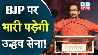 BJP पर भारी पड़ेगी Uddhav सेना ! उद्धव कैबिनेट का हुआ पहला विस्तार  #DBLIVE