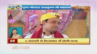 Bhakti Top 20 || 31 December 2019 || Dharm And Adhyatma News || Sanskar