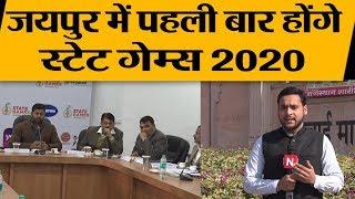 Jaipur : गहलोत सरकार 2 जनवरी से शुरू करेगी खेलाें का महापर्व, स्टेट गेम्स 2020 की होगी शुुरआत ।
