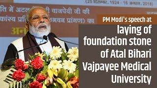 PM Modi's speech at laying of foundation stone of Atal Bihari Vajpayee Medical University in Lucknow