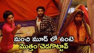 మంచి మూడ్ లో ఉంటె మొత్తం చెడగొట్టావ్ | Latest Telugu Movie Scenes | Pakka Local Movie