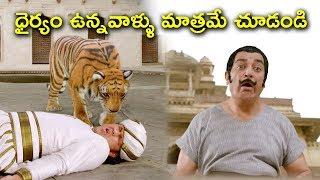 ధైర్యం ఉన్నవాళ్ళు మాత్రమే చూడండి | Latest Telugu Movie Scenes | Uthama Villain Telugu Movie
