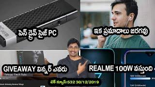 TechNews in telugu 532:pan card aadhar link,realme 1002,mi 10,jio lite,tesla,opo f15,vivo