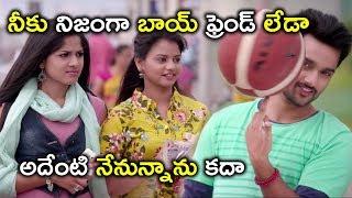 నీకు నిజంగా బాయ్ ఫ్రెండ్ లేడా | Latest Telugu Movie Scenes | Chakkiligintha Movie